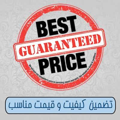 قیمت مناسب و تضمین کیفیت
