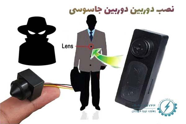 آموزش ساخت و نصب دوربین مخفی کوچک در منزل