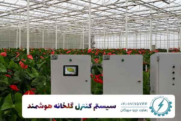 سیستم کنترل گلخانه هوشمند