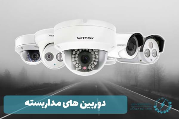 تجهیزات دوربین های مدار بسته