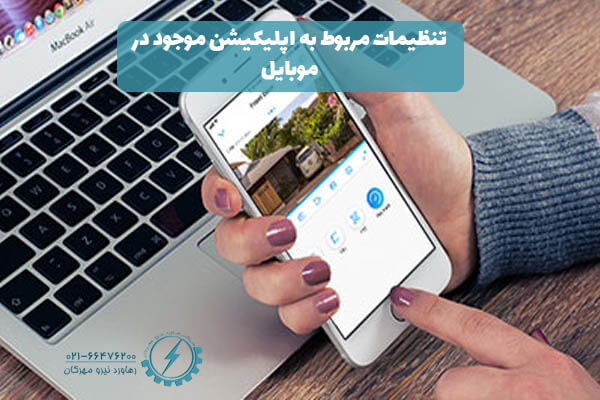 تنظیمات مربوط به اپلیکیشن موجود در موبایل