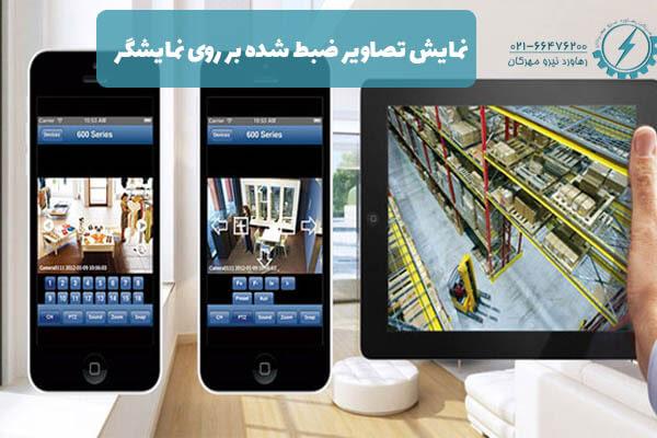 انتقال تصویر دوربین مداربسته به گوشی موبایل