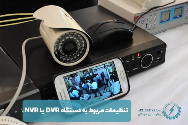 تنظیمات مربوط به دستگاه DVR یا NVR