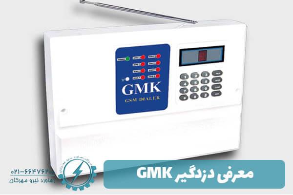 دزدگیر GMK