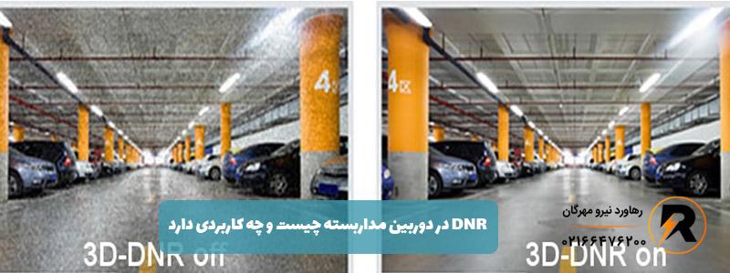تکنولوژی DNR در دوربین مدار بسته