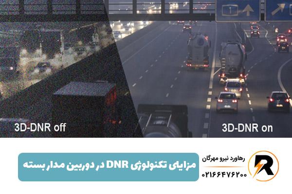 مزایای تکنولوژی DNR در دوربین مدار بسته