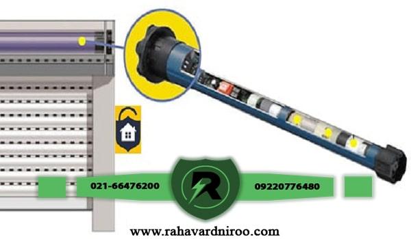 نحوه تنظیم موتور توبولار کرکره برقی