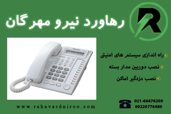 نصب تلفن سانترال