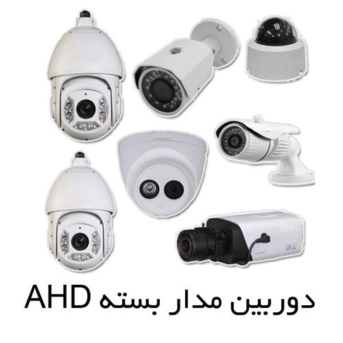 دوربین مدار بسته داهوا AHD