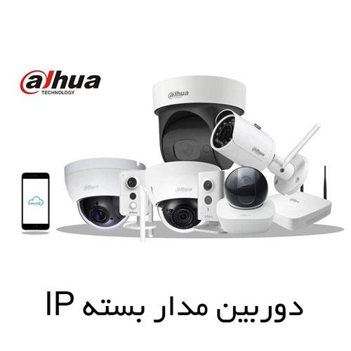 دوربین مدار بسته داهوا IP