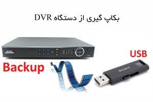بکاپ گیری از دستگاه DVR