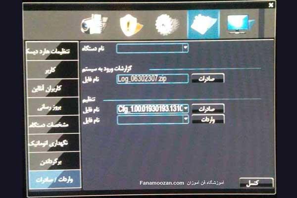 تنظیم منو DVR